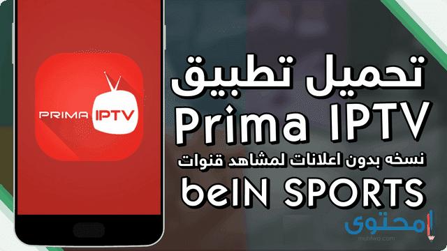 تطبيق prima iptv
