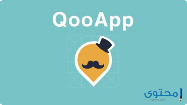 تطبيق qooapp