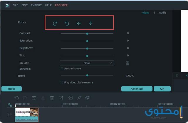 تطبيق rotate video