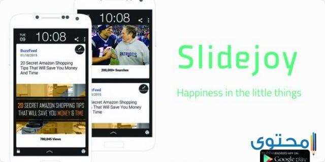 تطبيق slidejoy
