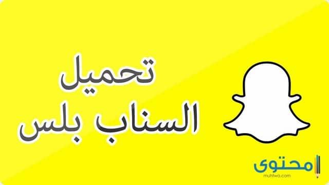 تطبيق snapchat plus