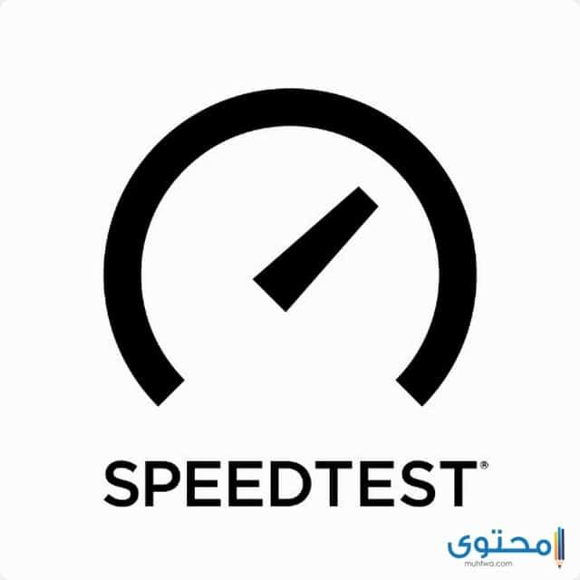 تطبيق speed test