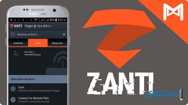 تطبيق zANTI