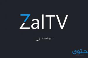 تحميل تطبيق zaltv للاندرويد مجانا