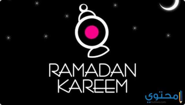 صور رمضان كريم 2021 تحميل تهنئة شهر رمضان الكريم Ramadan Kareem Pictures Ramadan Kareem Art Drawings For Kids