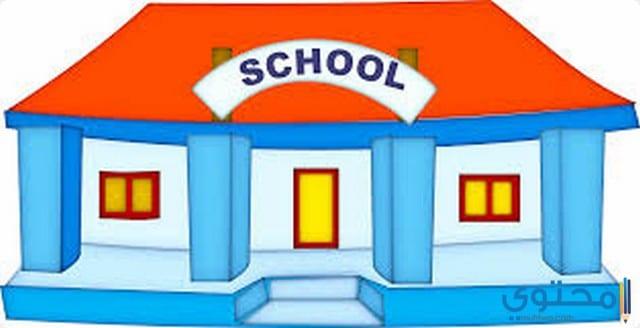 مقدمة عن المدرسة