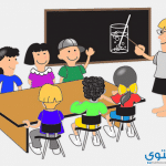 تعبير عن احترام المعلم جديد