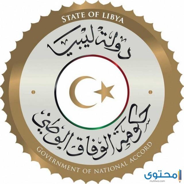 منحة الزوجة والأبناء الليبية 2021