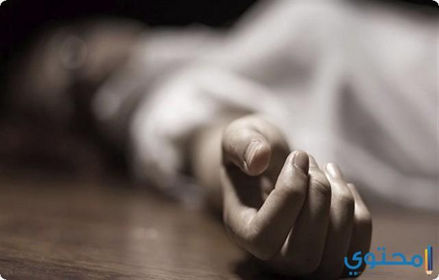 تفسير القتل في المنام وحلم قتل أنسان