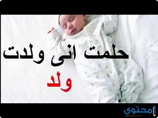تفسير حلم الولادة بالتفصيل لأبن سيرين موقع محتوى