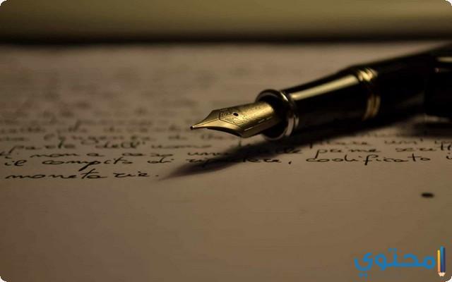 تفسير رؤية الحبر والقلم
