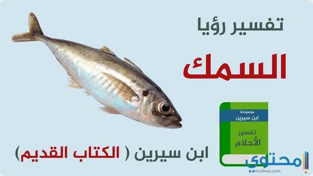 تفسير رؤية بيع الأسماك في الحلم موقع محتوى