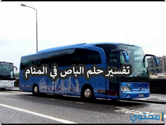 تفسير ركوب الباص في المنام موقع محتوى