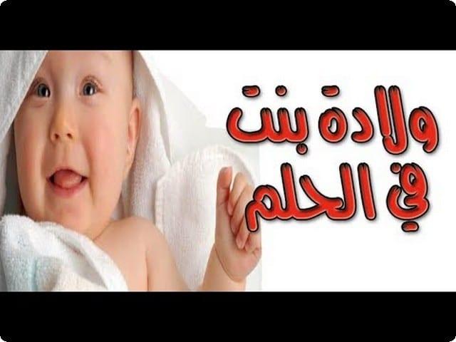 تفسير ولادة البنت في المنام