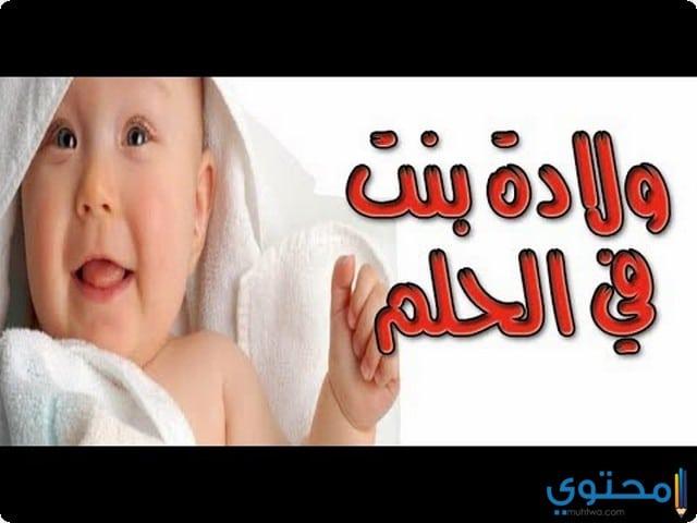 تفسير ولادة البنت في المنام موقع محتوى