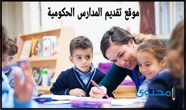 تقديم المدارس الحكومية