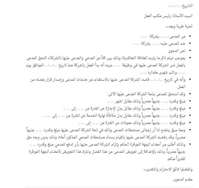 نموذج شكوى لمكتب العمل السعودي