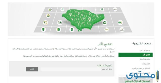 طريقة تتبع الشحنة من خلال تقفي الأثر السعودي