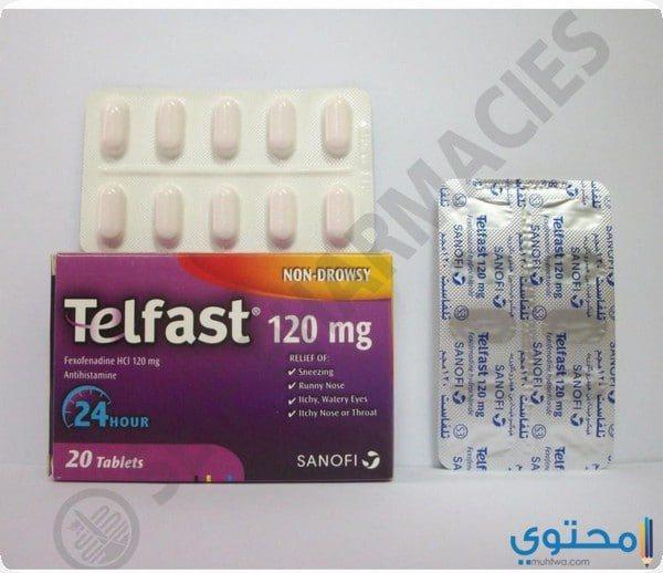 تلفاست اقراص Telfast Tablets