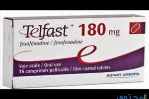 تلفاست Telfast 180 أقراص مضاد للحساسية