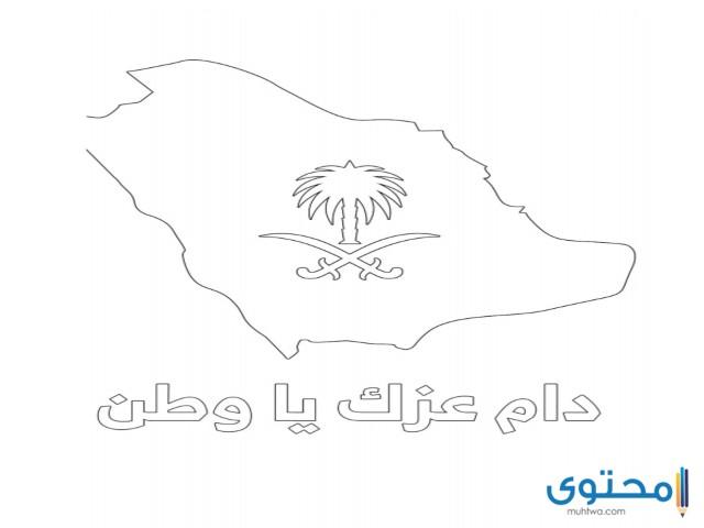تلوين علم السعودية