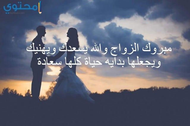 تهنئة بالزواج السعيد