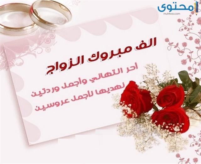 صور بطاقات تهنئة زواج صديق إقرأ بطاقات تهنئة بالزواج جديدة الصور الف مبروك الزواج
