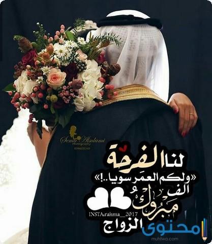 اجمل عبارات تهنئة زواج للعريس والعروسة 2021 موقع محتوى
