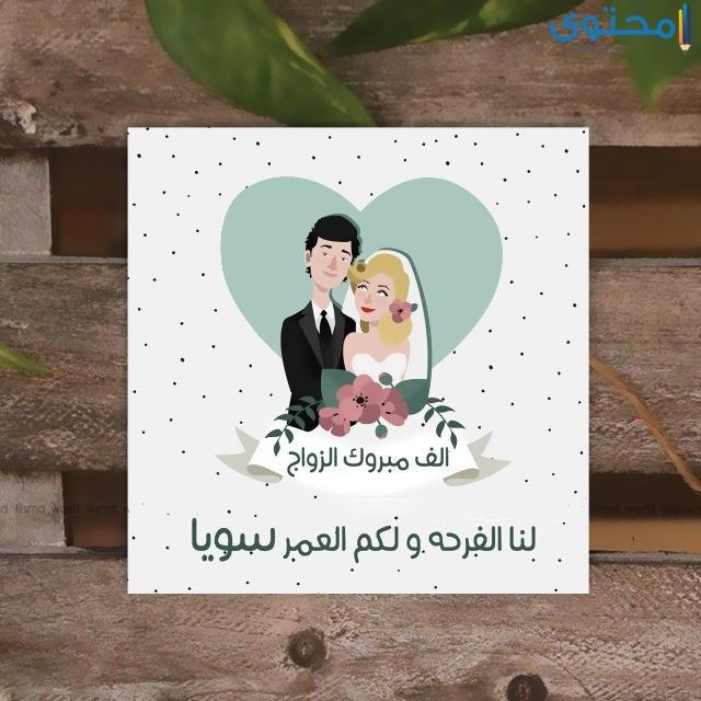 بوستات تهنئة للعروسين