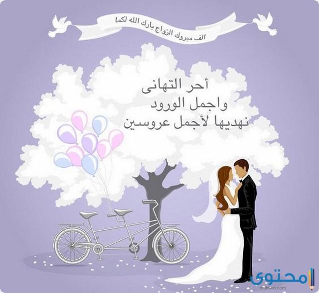 تهنئة زواج