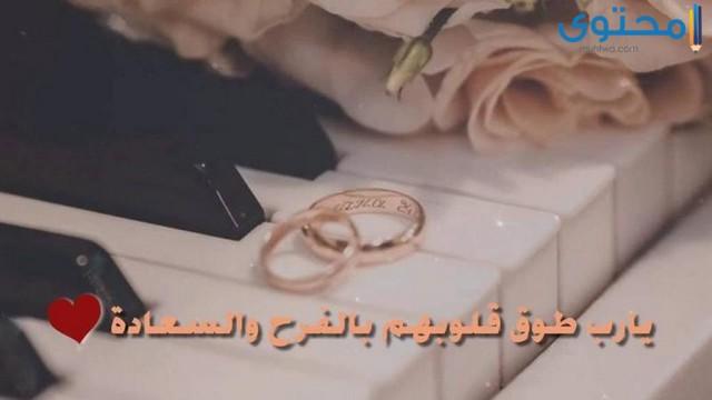 اجمل عبارات تهنئة بالزواج