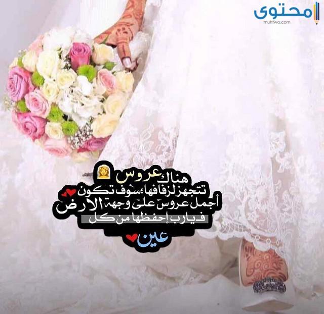 كلام تهنئة بمناسبة الزواج