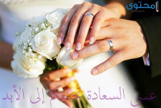تهنئة للعروسين بالصور