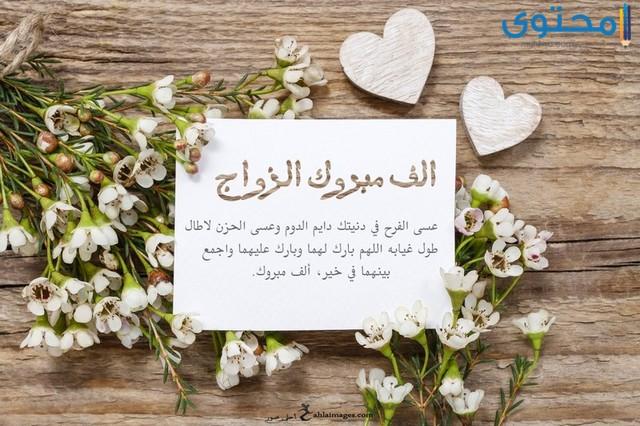 عبارات تهنئة بالزواج من ام العريس