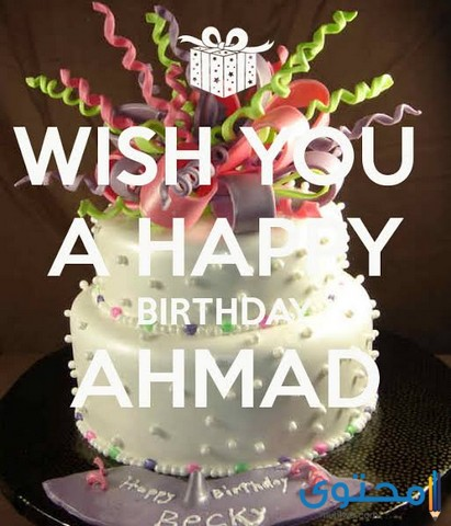تهنئة عيد ميلاد باسم أحمد