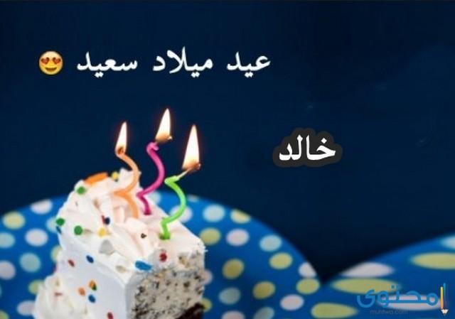 تهنئة عيد ميلاد باسم خالد