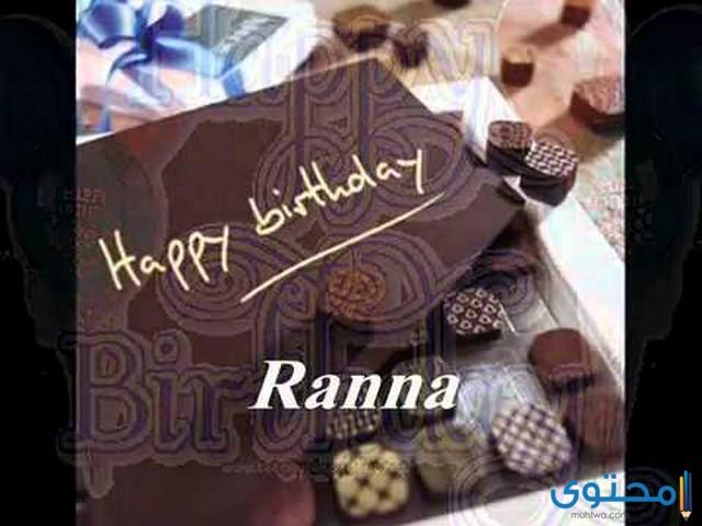 تهنئة عيد ميلاد باسم رنا