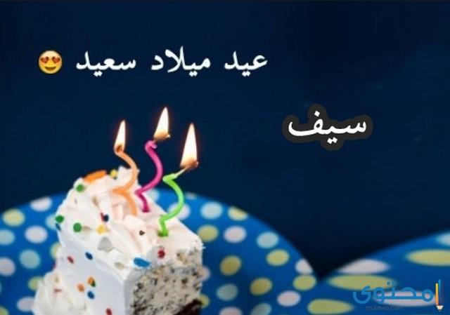 تهنئة عيد ميلاد باسم سيف