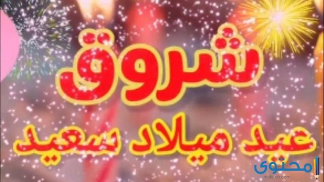 تهنئة عيد ميلاد باسم شروق