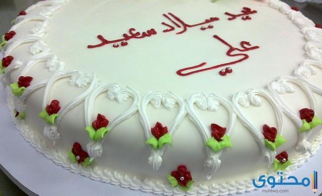 تهنئة عيد ميلاد باسم علي