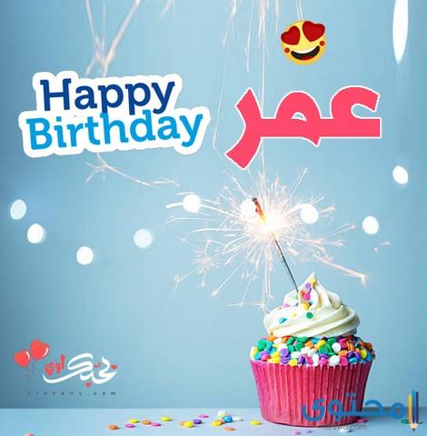 تهنئة عيد ميلاد باسم عمر