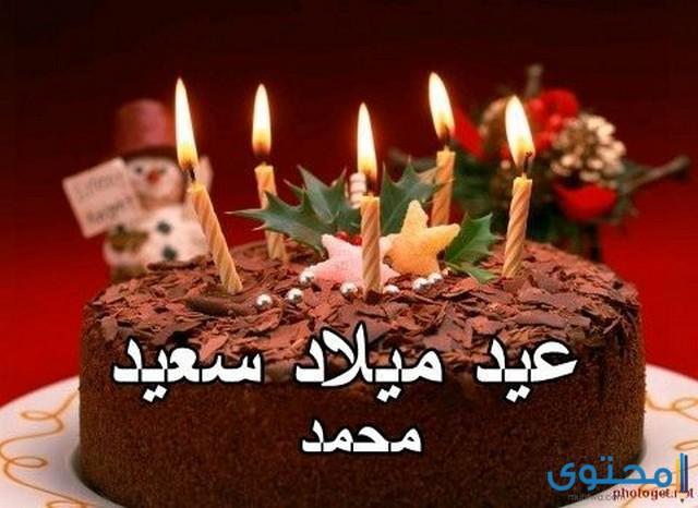 تهنئة عيد ميلاد باسم محمد