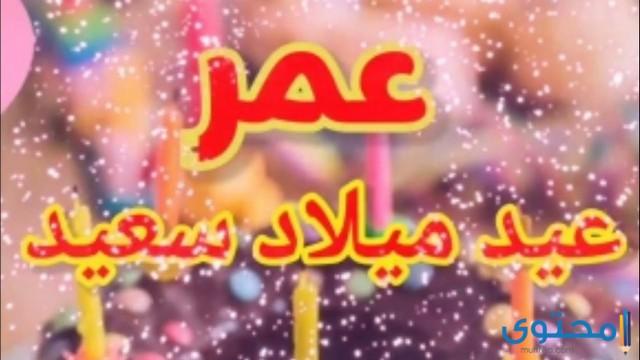 تهنئة عيد ميلاد عمر