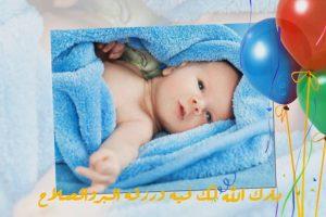 عبارات تهنئة بالمولود