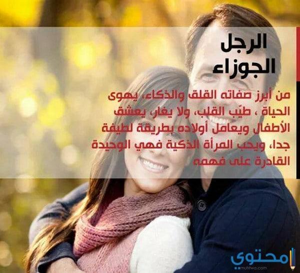 توافق برج الحمل مع برج الجوزاء في الحب