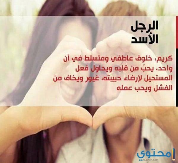 توافق برج الحمل مع برج الأسد في الحب