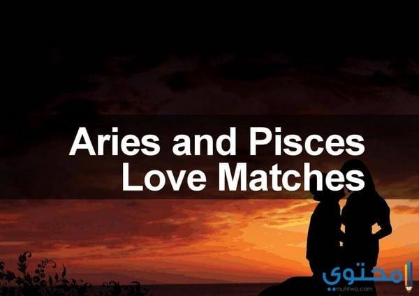 توافق برج الحمل في الحب والزواج 2021 - موقع محتوى