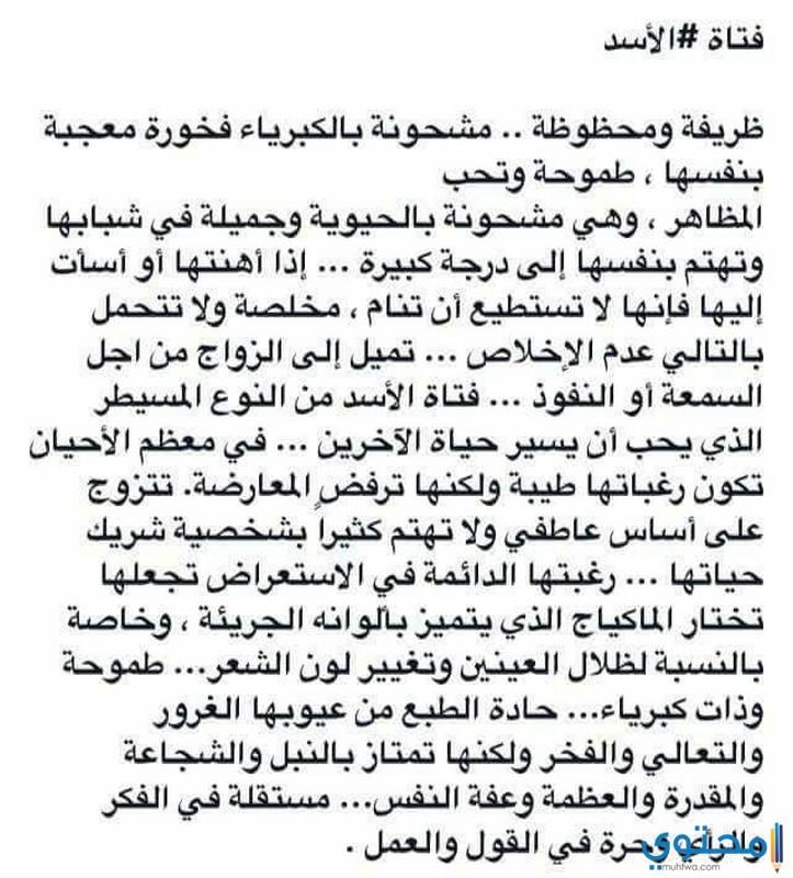 مواصفات رجل برج الأسد احكي