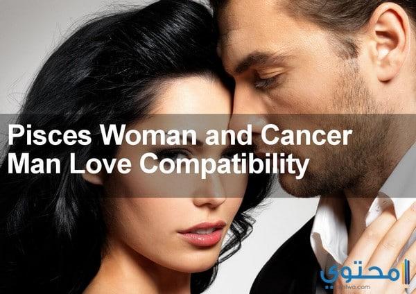 توافق برج الحوت مع برج السرطان في الحب والزواج