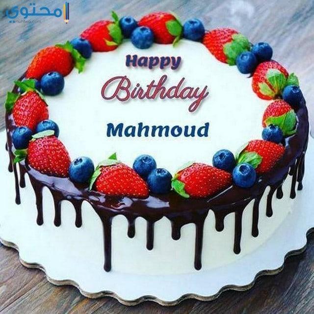 تورتة باسم محمود